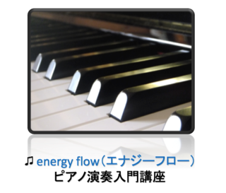 energy flow(エナジーフロー) | ピアノ演奏入門講座.png